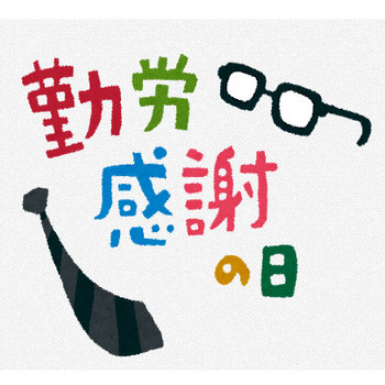 勤労感謝の日のイラスト「タイトル文字」 | かわいいフリー素材集 いらすとや