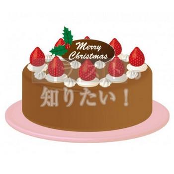 イラストの知りたい! - クリスマスケーキ苺のココアケーキ素材イラスト無料ダウンロード - Powered by LINE