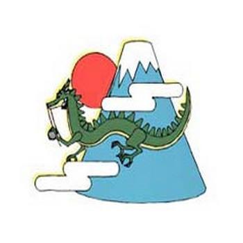 年賀状・お正月のイラスト 辰と富士山-無料イラスト素材ダウンロード