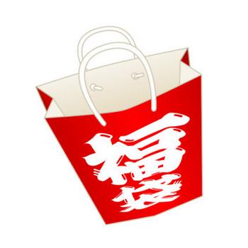 福袋 « 商用利用OK&無料の写真・フリー素材を集めました!総合素材サイト|ソザイング