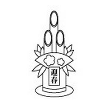 門松のイラスト(白黒) — POP・イラスト素材 無料ダウンロード