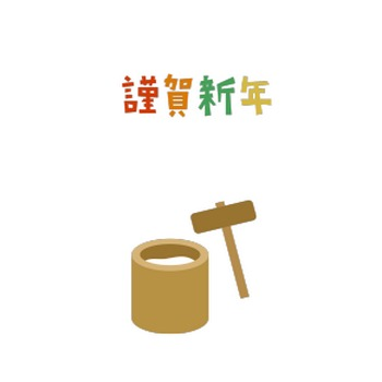 年賀状-シンプルテンプレート(餅つき)03 <無料> | イラストK