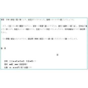忘年会 案内状 例文集 | 忘年会の案内状の例文・書き方