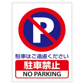 【115無料ピクト看板サインシール無料ダウンロード】駐車禁止NO PARKING駐車はご遠慮下さい A4A3 | ピクトグラムBOX 看板ピクトグラムPDF無料ダウンロードサイト