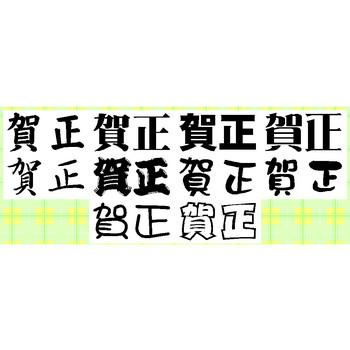 【みてみ亭】2002年年賀状素材フリーイラスト(文字素材・賀正・横書き)
