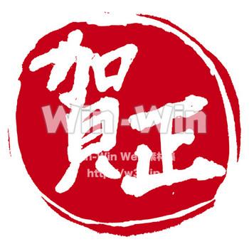 賀正文字 W-008471 の無料CG・イラスト素材