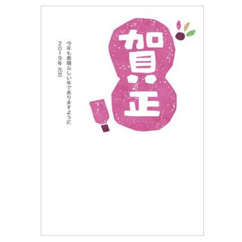 「賀正」の芋版年賀状 | かわいい無料年賀状テンプレート ねんがや