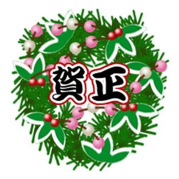 クリスマス、お正月、冬・季節素材の無料ダウンロード~松竹で正月飾り(アイコン、壁紙、ライン、イラストカット)★Cafepuff Design 無料素材配布所★加工、商用サイト利用可
