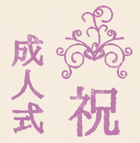 祝成人式・花飾り(成人式) かわいいスタンプ・判子・イラストのフリー素材集 【無料】