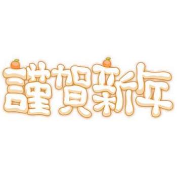 謹賀新年(見本) | KMsys辰年賀状イラスト素材集