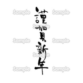 謹賀新年・ほか - 無料年賀状イラスト | 年賀状プリント決定版 2019
