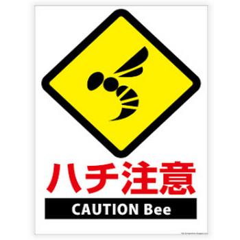 【ピクトグラム647無料PDFサイト】ハチ注意看板CAUTION Bee A4A3   ピクトグラムBOX 看板ピクトグラムPDF無料ダウンロードサイト