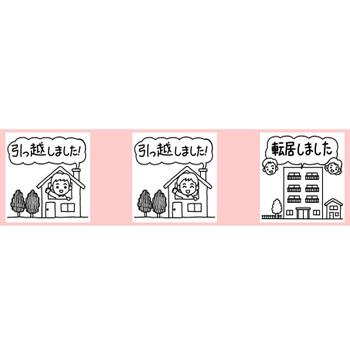 引越し・転居/春/無料イラスト【白黒イラスト素材】