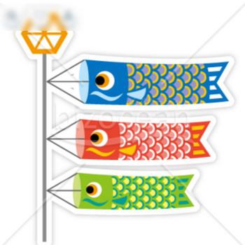 鯉のぼりのイラスト|テンプレートのダウンロードは【書式の王様】