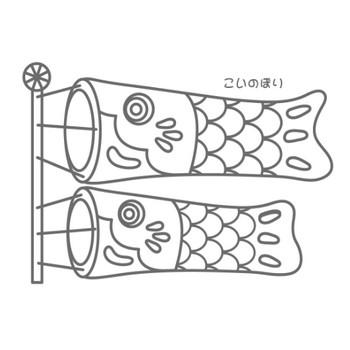 5月の無料ぬりえ|鯉のぼり02(こどもの日) | 知育アニメと無料ぬりえ|ぽよぽよチャンネル