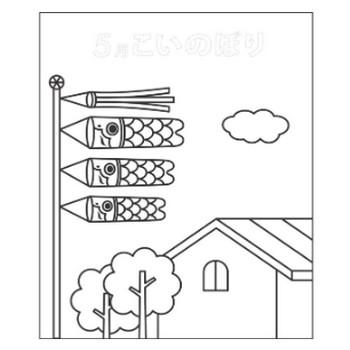 レク素材 5月こいのぼり|介護レク広場~レク素材やレクネタ(企画書)の無料ダウンロード