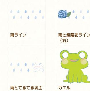 雨とカエルライン | 動物・季節・食べ物のフリーイラスト素材ならぴくらいく