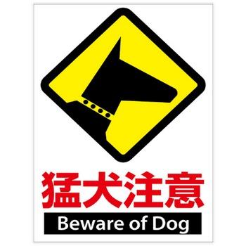 【238無料ピクト看板サインシール】猛犬注意2Beware of DogA3A4セキュリティシール | ピクトグラムBOX 看板ピクトグラムPDF無料ダウンロードサイト
