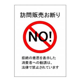 「訪問販売お断り」の張り紙テンプレート - エクセルのひな形を無料ダウンロード
