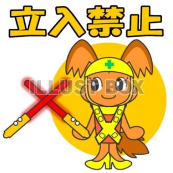 無料イラスト パピヨンのパピ代・立入禁止