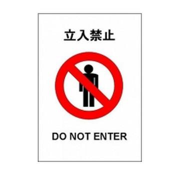 「立入禁止」の看板テンプレート - エクセルのひな形を無料ダウンロード