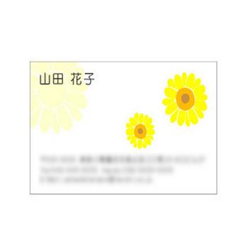 名刺イラスト無料ダウンロード: ホワイトミント