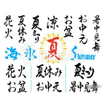 筆文字 夏の文字セット1イラスト/無料イラストなら「イラストAC」