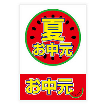 【店舗POP118】お中元POPマークイラストポップ無料PDFダウンロード | ポップBOX 使える店舗POPイラストPDF無料ダウンロードサイト