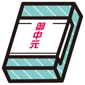 夏のイラストNo.410『お中元』/無料のフリー素材集【花鳥風月】