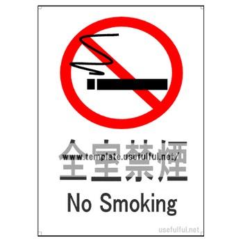 チラシ(張り紙、ポスター) 禁煙|Wordで作成|会員登録なしでダウンロード - 無料テンプレート
