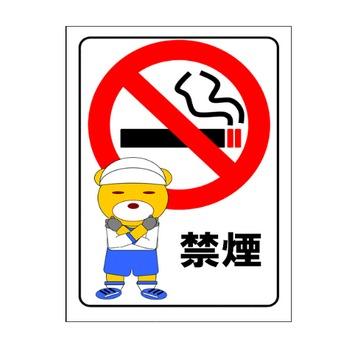 禁煙ポスター:かわいいイラスト素材の無料テンプレート