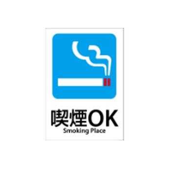 【喫煙マーク】(10)