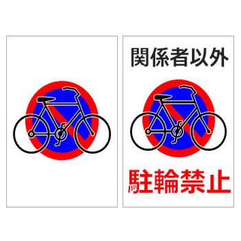 関係者以外駐輪禁止の貼り紙|貼り紙のフリー素材サイト ペラガミ.com