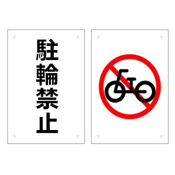 駐輪禁止の張り紙|フリーで使えるWordで張り紙
