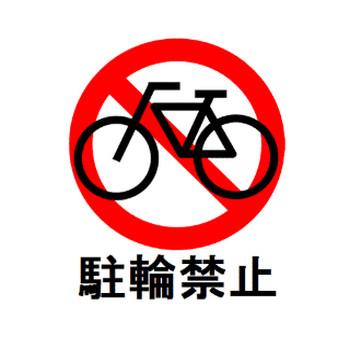 書式テンプレート: 駐輪禁止ポスター : 無料書式テンプレート