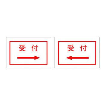 「受付案内」の張り紙テンプレート - エクセルのひな形を無料ダウンロード