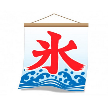 かき氷の旗イラスト素材 | イラスト無料・かわいいテンプレート