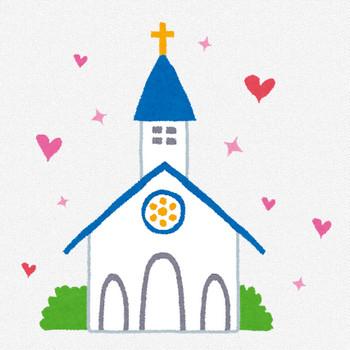 教会・チャペルのイラスト(結婚式) | かわいいフリー素材集 いらすとや