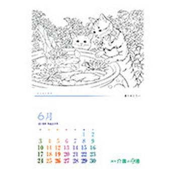 季節の塗り絵カレンダー 【MY介護の広場】