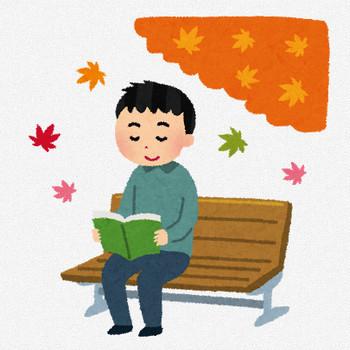 読書の秋のイラスト(男性) | かわいいフリー素材集 いらすとや