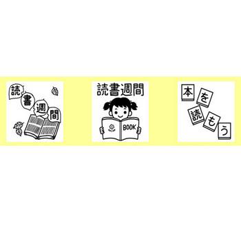 読書週間1/秋の行事/学校(小学校・中学校)無料イラスト【白黒イラスト素材】