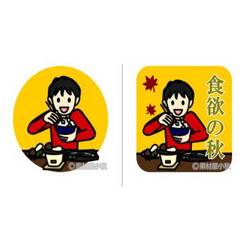 食欲の秋のイラスト | 素材屋小秋