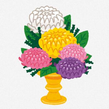 お彼岸・お盆の菊のイラスト | かわいいフリー素材集 いらすとや
