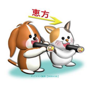 恵方巻きを食べるワンニャン | イラストが無料の【DDばんく】