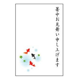 金魚①・暑中見舞いテンプレート | 手紙文例集