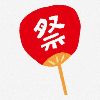 お祭りのイラスト「祭・うちわ・赤」 | かわいいフリー素材集 いらすとや