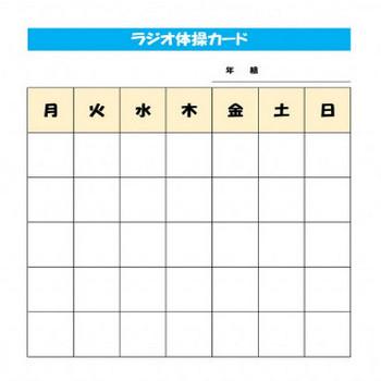 ラジオ体操カード | 無料の雛形・書式・テンプレート・書き方|ひな形の知りたい!