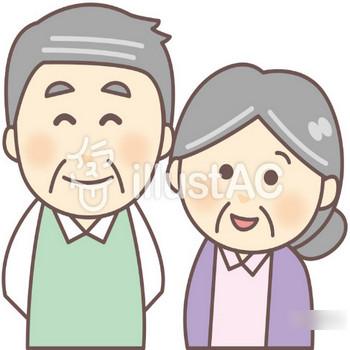 おじいちゃんとおばあちゃんイラスト/無料イラストなら「イラストAC」