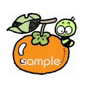 柿 青虫イラストなら、小学校・幼稚園向け・保育園向けのかわいい無料イラストなら出町書房 お試しフリー素材(カット)がいっぱいの安心サイトです