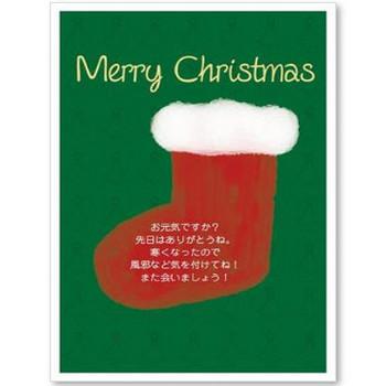 クリスマスカード ブーツイラスト - ポスコミ